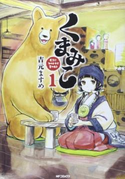 KumaMiko manga