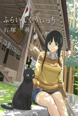 Flying Witch manga